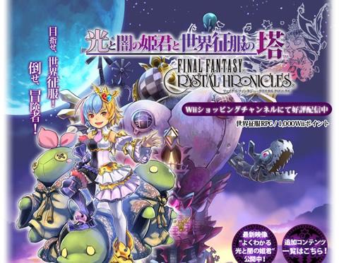 光と闇の姫君と世界征服の塔