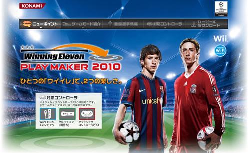 プレイメーカー2010