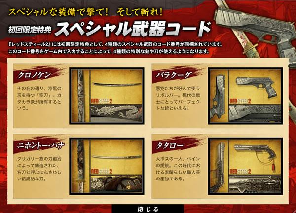 Red Steel 2(レッドスティール2)