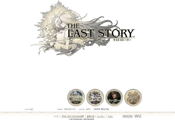 『THE LAST STORY(ラストストーリー)』