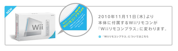 Wii本体付属リモコン