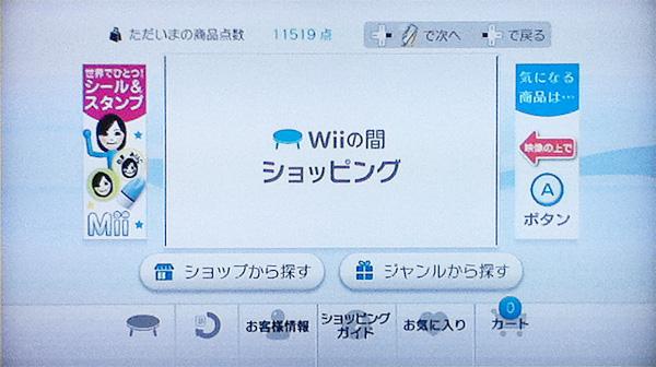 Wiiの間ショッピング
