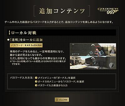 007 追加コンテンツ