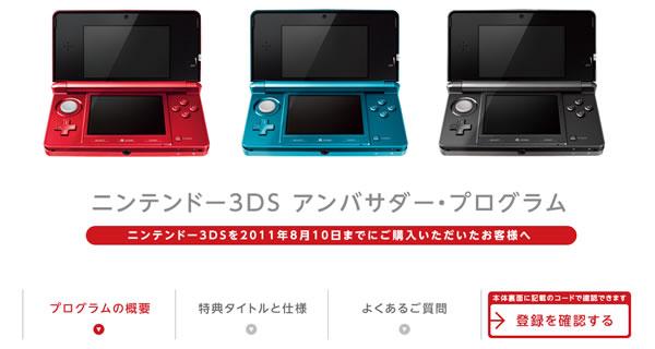 3DSアンバサダー・プログラム