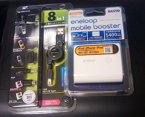 エネループ モバイル ブースター