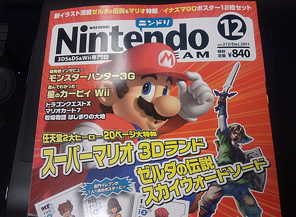 Nintendo DREAM (ニンテンドードリーム) 2011年 12月号