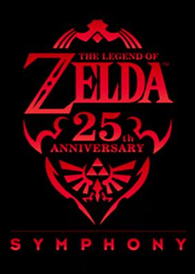 ゼルダの伝説 25周年 シンフォニー オーケストラコンサート